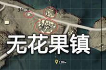 和平精英ss6沙漠无花果镇资源点攻略打法